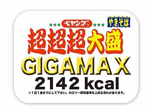 超超超大盛GIGAMAX