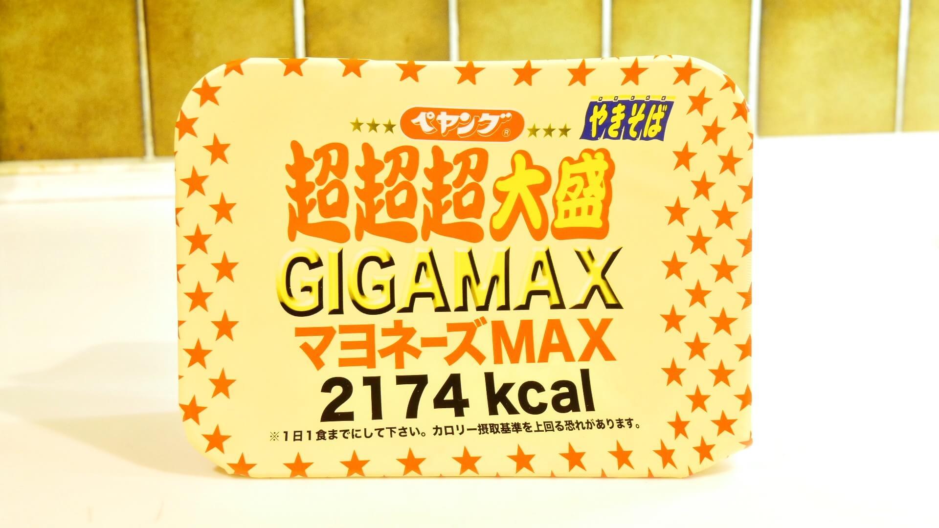 ペヤング ソースやきそば超超超大盛GIGAMAXマヨネーズMAX
