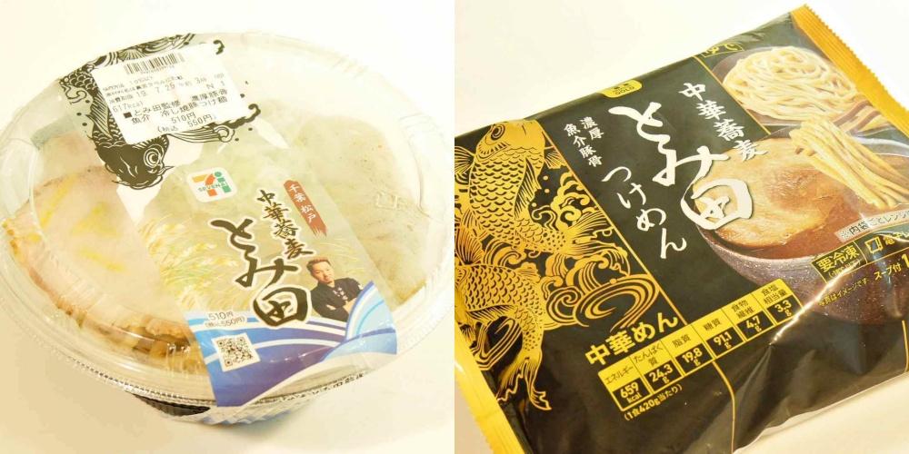とみ田 つけ麺