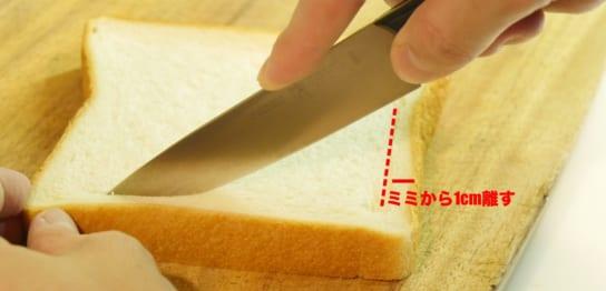 食パンに切り込みを入れている