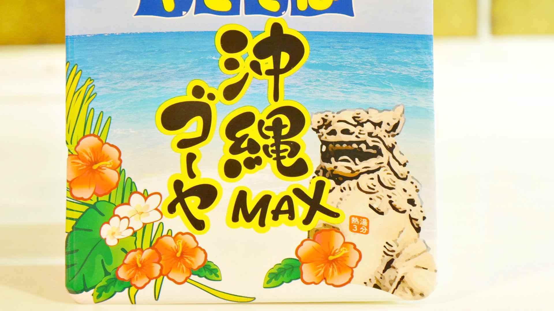 ペヤングソース焼きそば 沖縄ゴーヤMAX