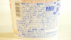 カップヌードル シーフードヌードル ぶっこみ飯の原材料