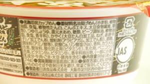 日清のどん兵衛 汁なし牛カルビ風味うどんの原材料