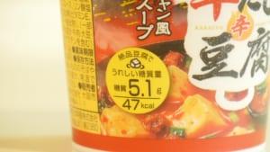 日清麺なしどん兵衛 辛牛だし豆腐スープの糖質量
