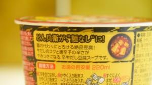 日清麺なしどん兵衛 辛牛だし豆腐スープ