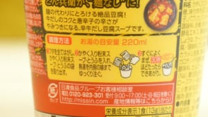日清麺なしどん兵衛 辛牛だし豆腐スープの作り方