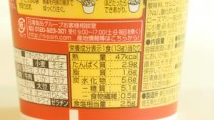 日清麺なしどん兵衛 辛牛だし豆腐スープの成分表記