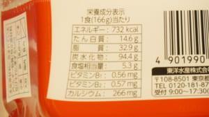 マルちゃん ajito ism ピザ味まぜそばの成分表