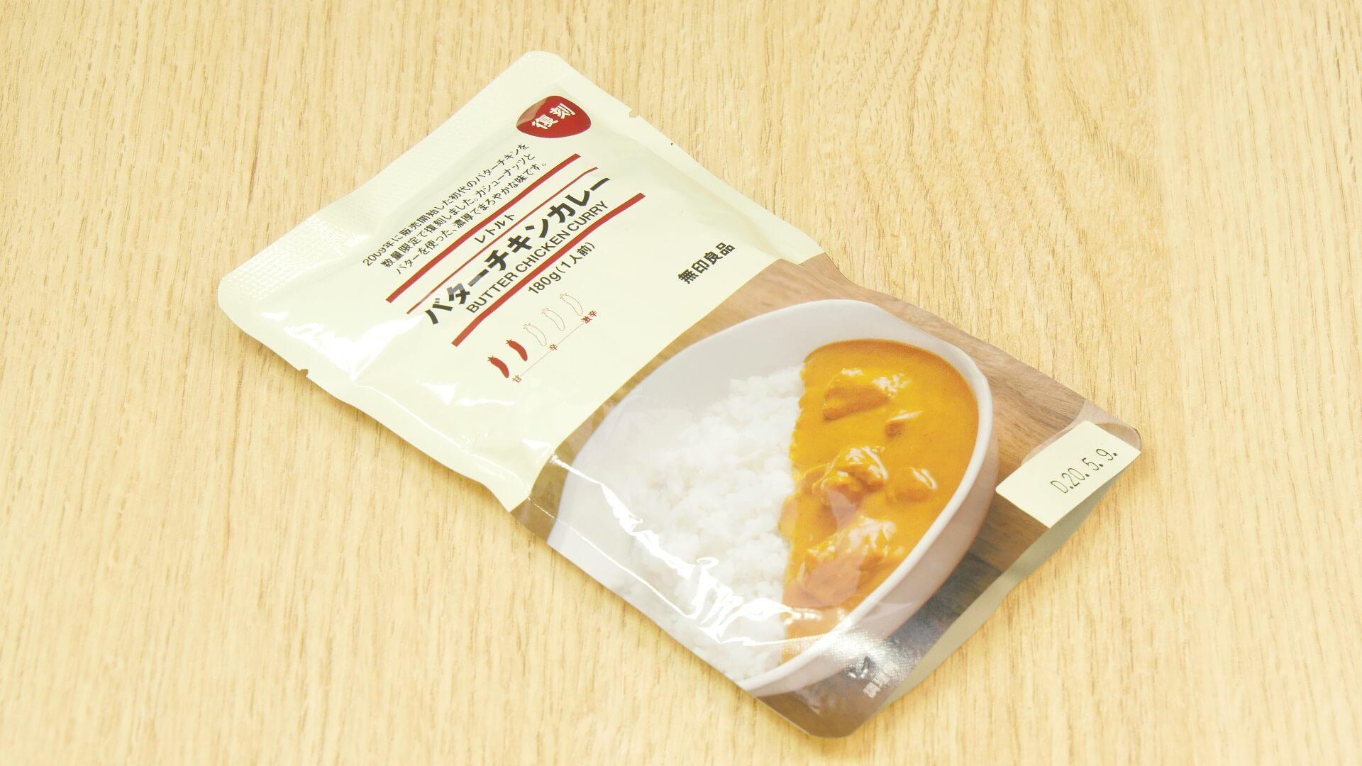 復刻版バターチキン