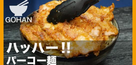 パーコー麺
