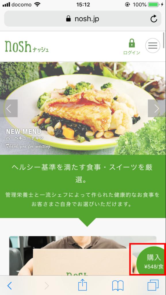 食事宅配サービス「ナッシュ」