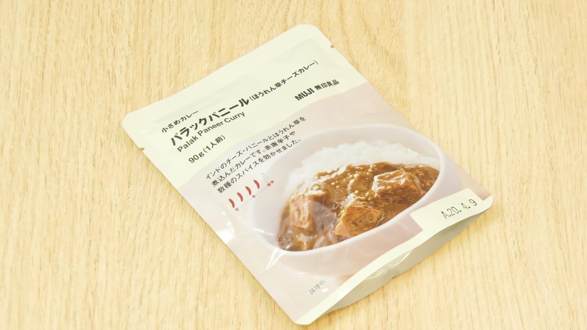 パラックパニール(ほうれん草チーズカレー)