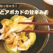 ささみ肉とアボカドの味噌和えレシピ