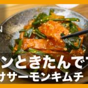 サーモンキムチ