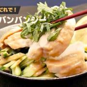 サラダチキンのバンバンジーレシピ