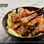 豚肉のステーキ丼