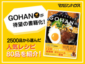 【Web】GOHAN本_バナー