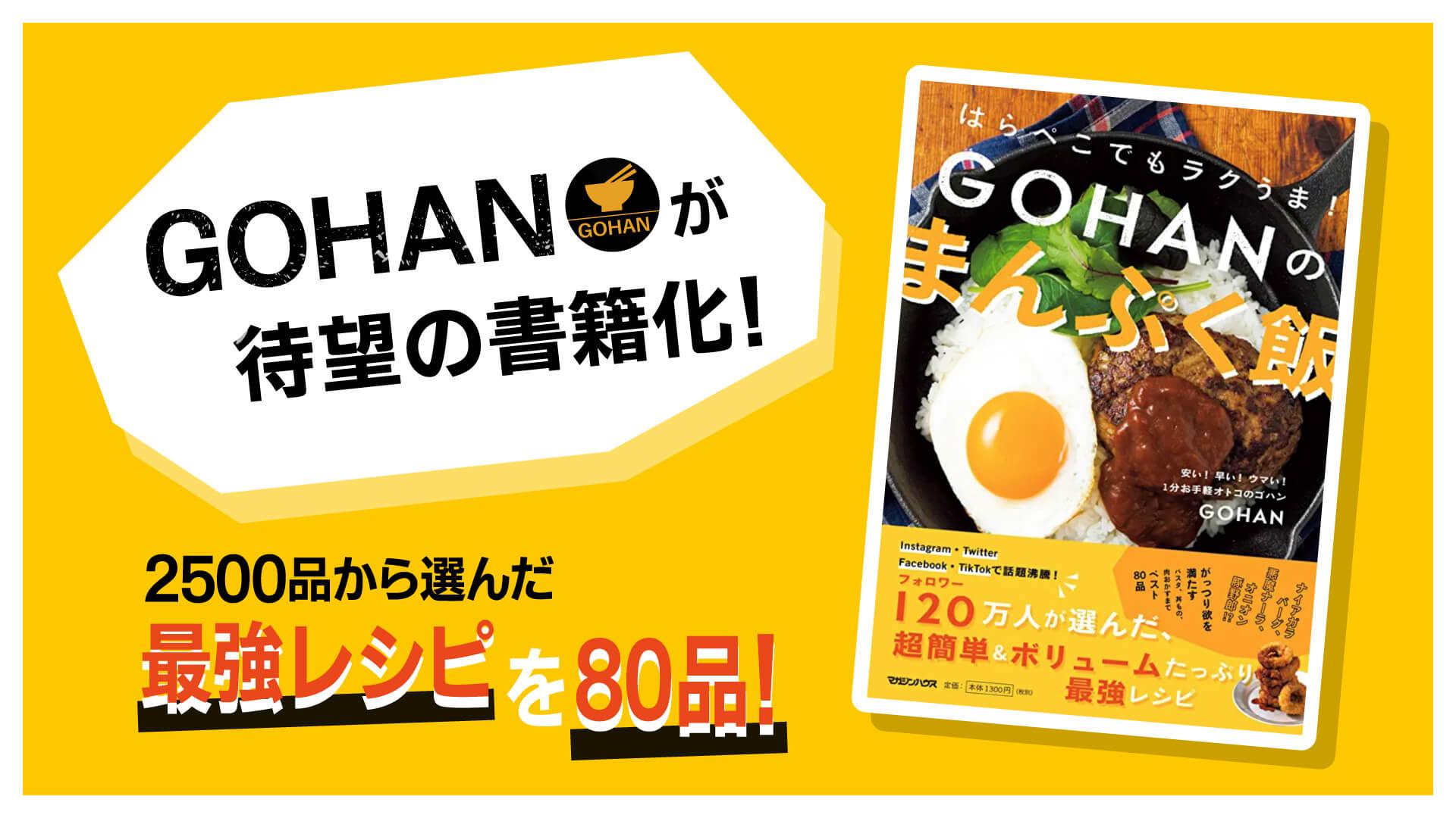 【Web】GOHAN本_サムネイル