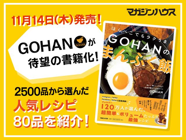 【Web】GOHAN本_バナー_日付有