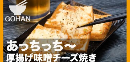 厚揚げ味噌チーズ焼き