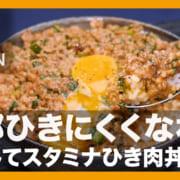 チンしてスタミナひき肉丼