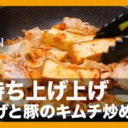厚揚げと豚のキムチ炒め