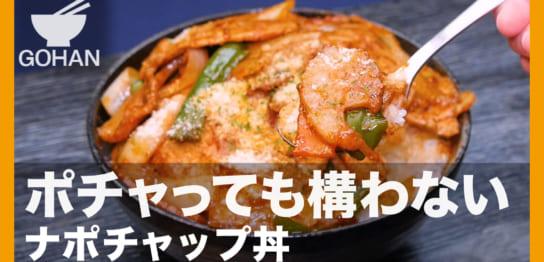 ナポチャップ丼