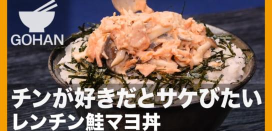 レンチン鮭マヨ丼