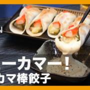 カニカマ棒餃子