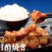 【簡単レシピ】甘酢あんたっぷりの酢豚!「豚の甘酢焼き」